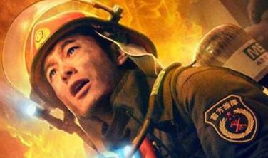 向所有消防员致敬!小掌送20张《烈火英雄》观影券