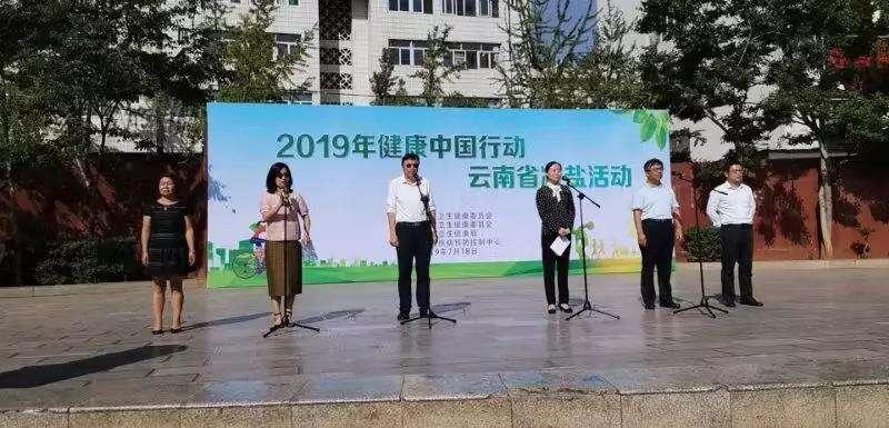 2019年健康中国行动云南省减盐活动在昆举办