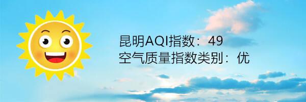 昆明空气质量报告 7月20日