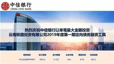 中信银行昆明分行落地 年内单笔最大金额债券直投项目