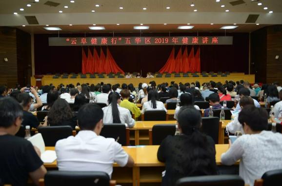 五华区举办健康公益讲座