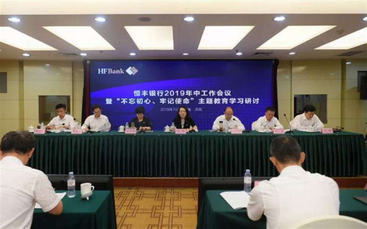 恒丰银行召开2019年年中工作会议