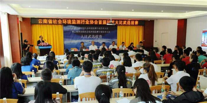 云南举办首届社会化环境监测专业技术人员大比武选拔赛