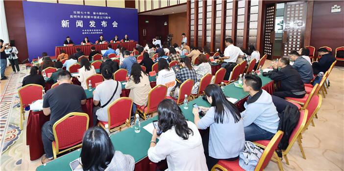 昆明市庆祝中华人民共和国成立70周年新闻发布会举行