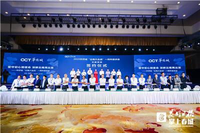 新增签约项目37个、投资490亿元!华侨城深耕云南