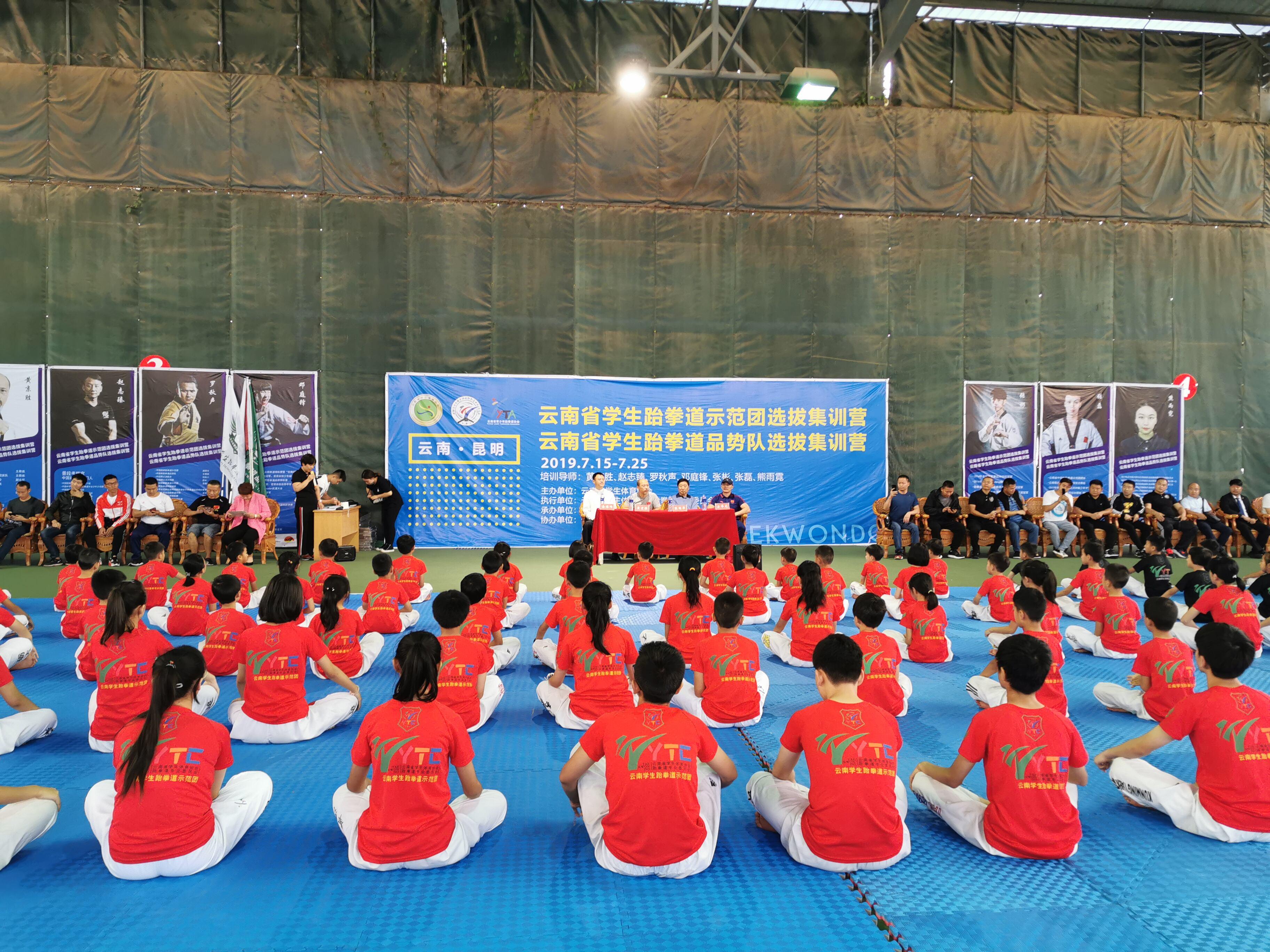 云南首次成立学生跆拳道品势队和学生跆拳道示范团