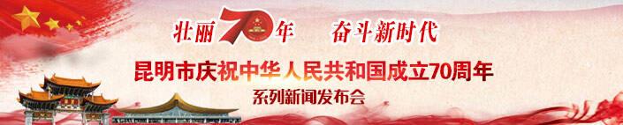 昆明市庆祝中华人民共和国成立70周年新闻发布会