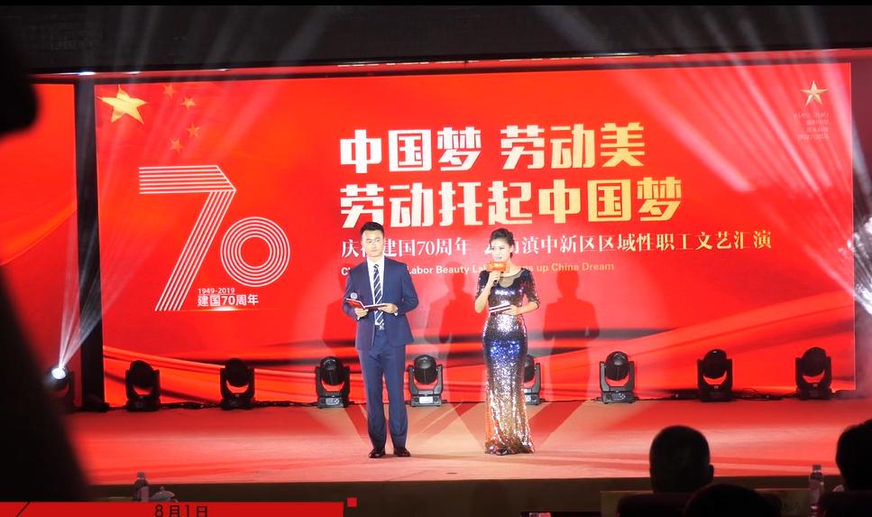 劳动托起中国梦!滇中新区文艺汇演庆祝新中国成立70周年