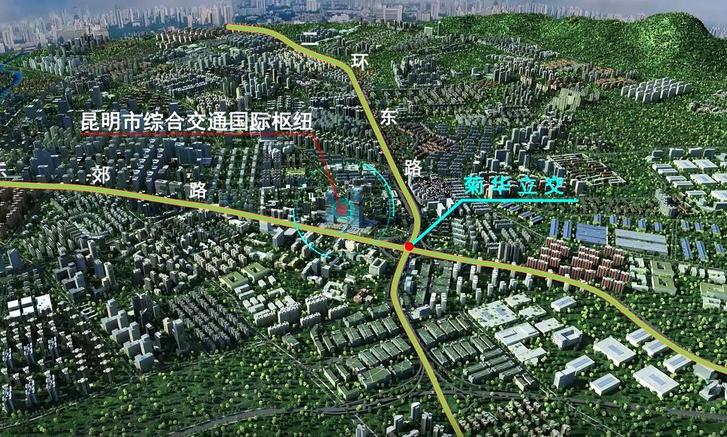 """菊花村""""昆明市综合交通国际枢纽""""预计2021年建设完成"""