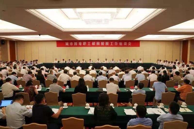 王树芬在北京就困难职工解困脱困工作作经验交流