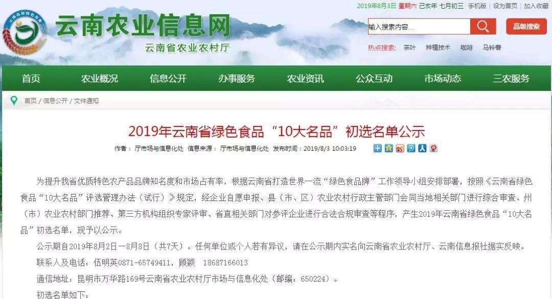 """玉溪12家企业上榜!云南省绿色食品""""10大名品""""初选名单出炉"""