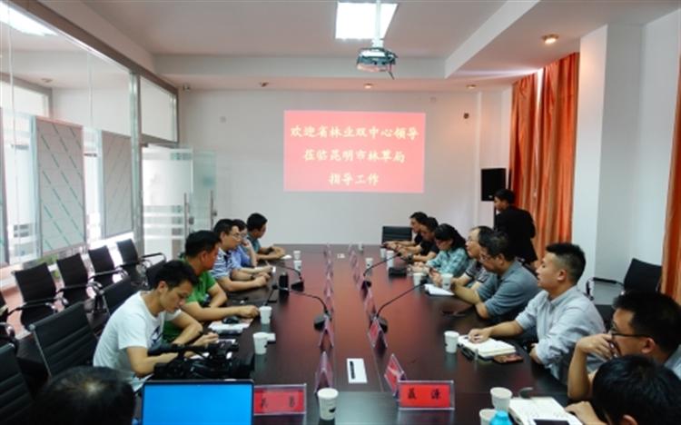 云南省林业双中心在昆调研林业信息化工作