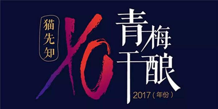 云南尖货!会唱歌的饮品|XO青梅干酿商业的玩法