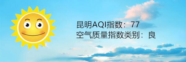 昆明空气质量报告|8月18日