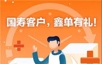 国寿客户,鑫单有礼!