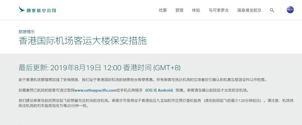 国泰航空发布公告 暂停香港国际机场柜台售票