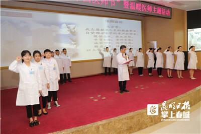 大爱无疆!云南省一院举行2019年中国医师节表彰会