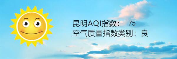 昆明空气质量报告 8月19日