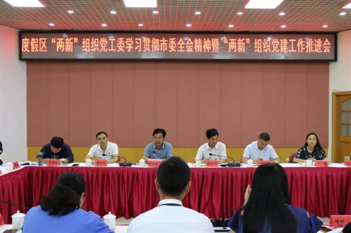 """度假区""""两新""""党工委:对标对表推进""""两新""""党建工作落实"""