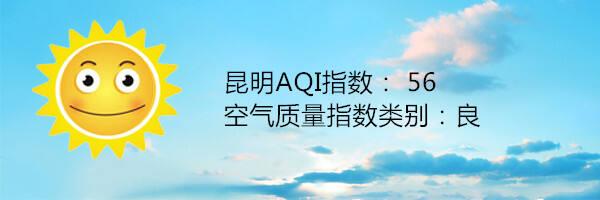 昆明空气质量报告|8月20日