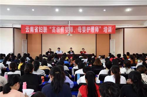 """云南省妇联2019年全省""""高级育婴师、母婴护理师""""培训在昆举办"""