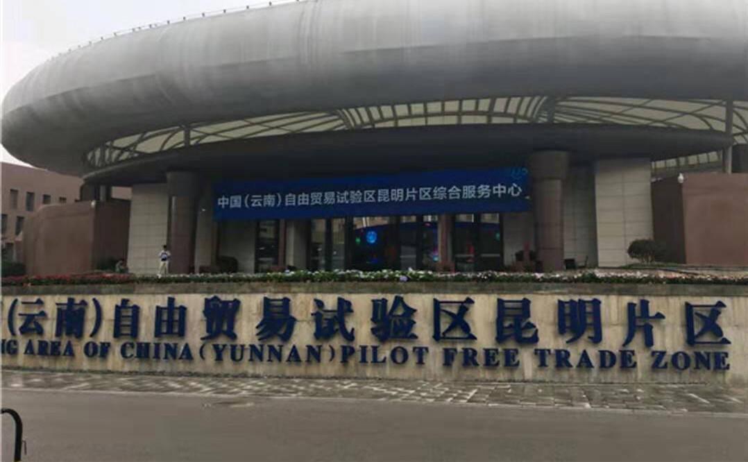 利好!这些产品在云南自贸区有望实现平行进口