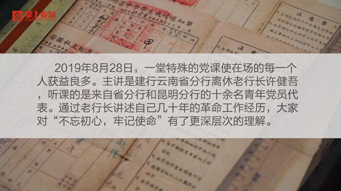 """建行云南省分行开展""""家庭党课""""论初心讲使命"""