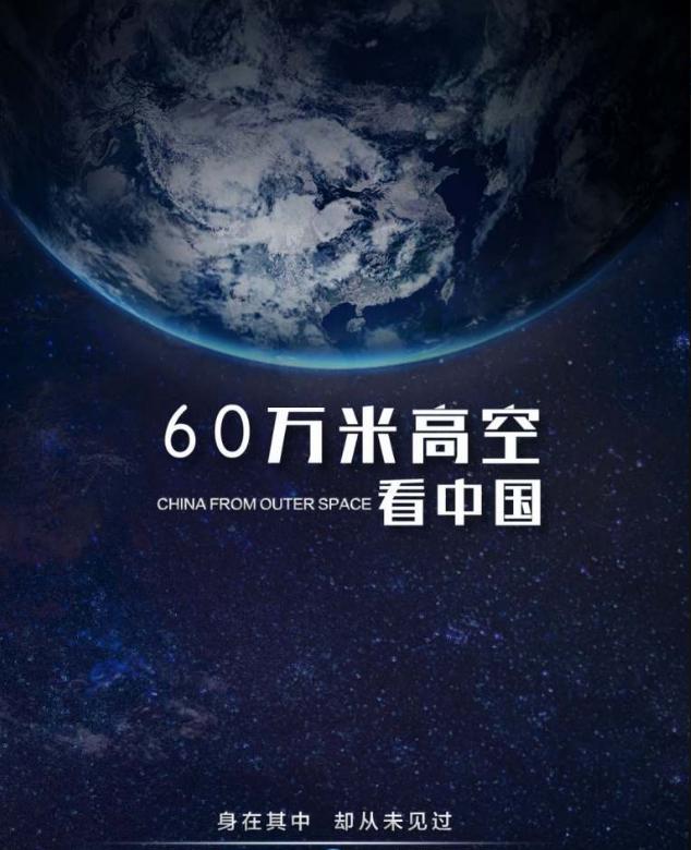 绝了!60万米高空看中国