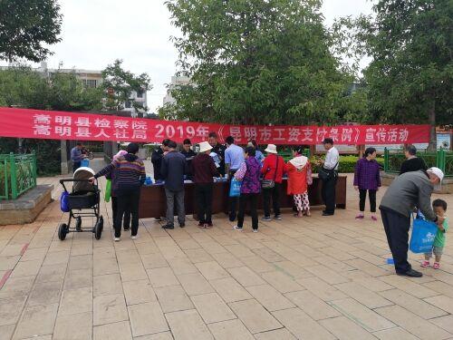 嵩明县人社局开展《昆明市工资支付条例》宣传活动