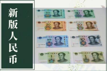 自助购票机不认 新版人民币流通遇尴尬