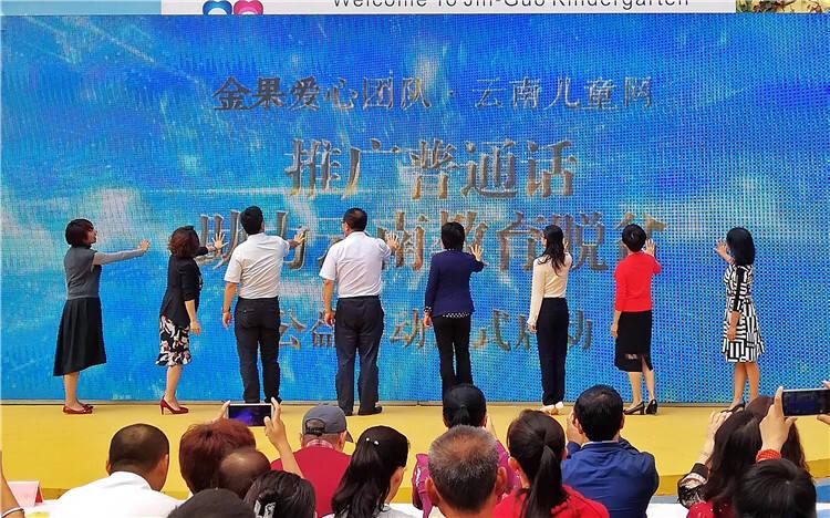让大山里的孩子说好普通话 云南教育脱贫攻坚战这样打!