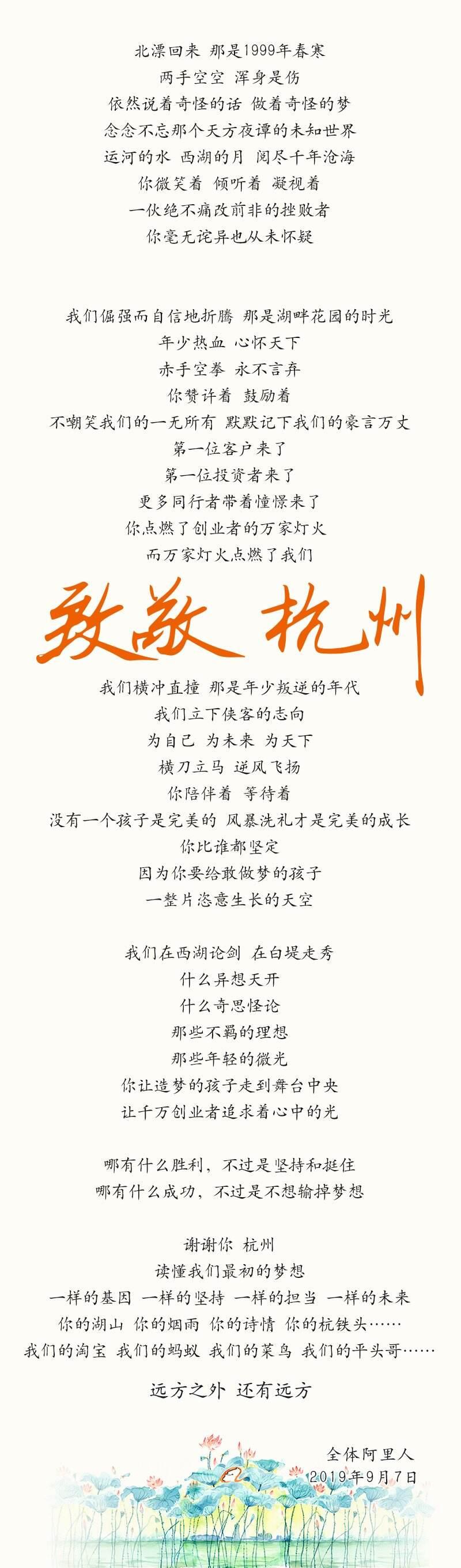 阿里巴巴20周年致敬家乡:谢谢你,杭州