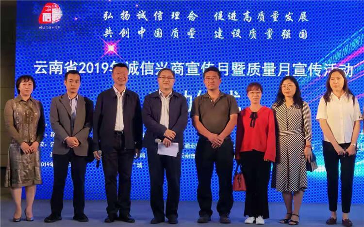 云南省启动诚信兴商宣传月活动