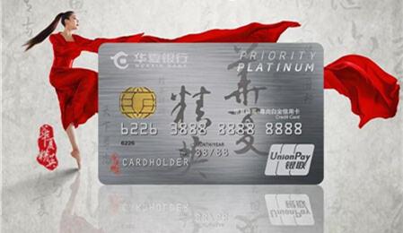 华夏精英·尊尚白金信用卡权益升级啦