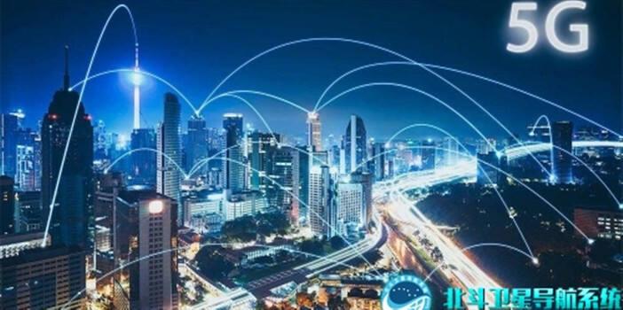从行业进入大众生活 5G点亮北斗新应用!