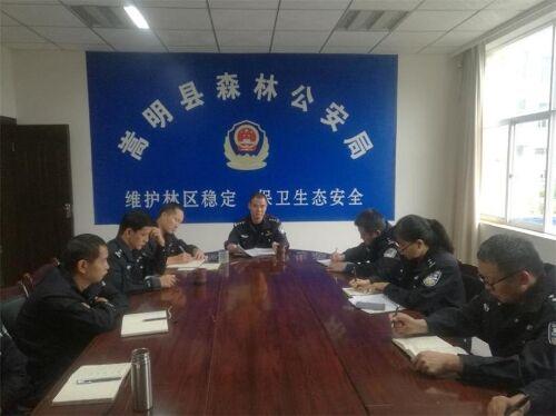 嵩明县自然资源公安局召开70周年大庆安保维稳部署会