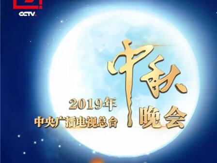 新鲜出炉!2019年中央广播电视总台中秋晚会节目单来了