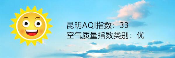 昆明空气质量报告 9月13日
