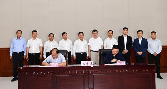 玉溪市人民政府与环球融创签署战略合作框架协议