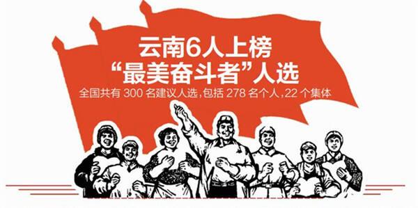 """""""最美奋斗者""""建议人选公示 云南6人榜上有名"""