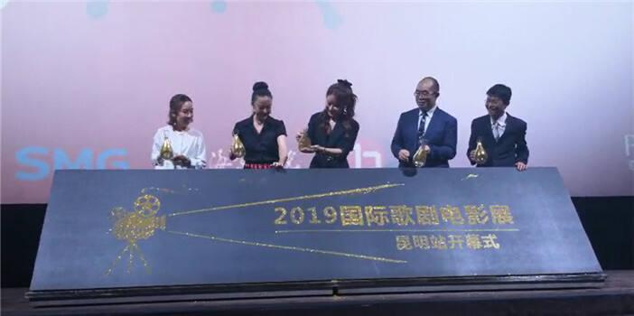 2019国家大剧院国际歌剧电影展昆明盛大开幕