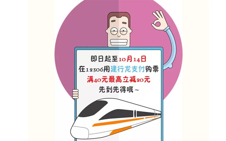 用建行卡买火车票满40减20,你get了吗?