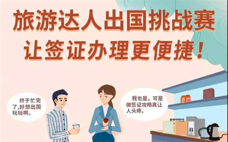 中信银行旅游达人出国挑战赛,等你来参加!