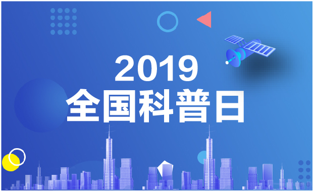 科普大餐!2019年全国科普日在云南省博物馆启幕