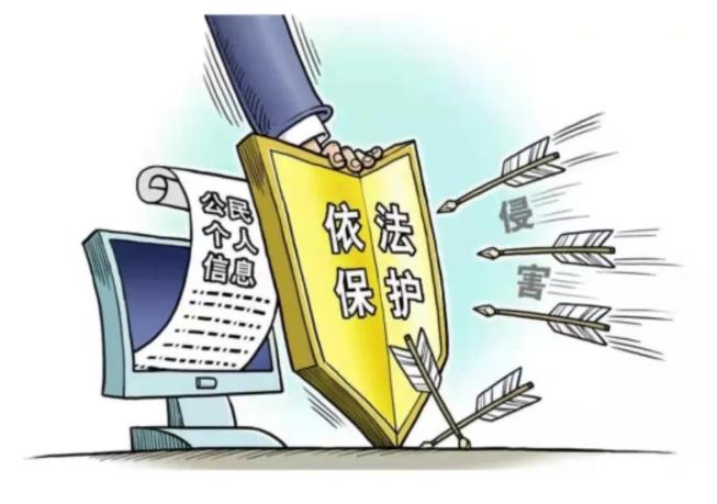 报告显示:网民网络安全感总体提升,个人信息保护成热点