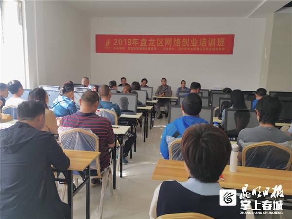 盘龙区就业局2019年第一期网络创业培训班开班