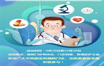 等你挑战!云南省阜外医院健康问答赛开始啦