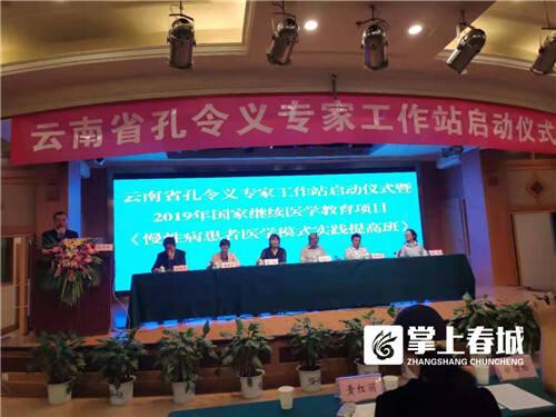 云南省孔令义专家工作站20日启动