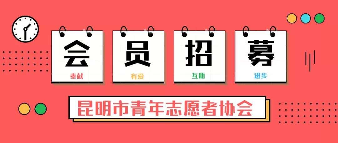 2019年昆明市青年志愿者协会会员招募ing