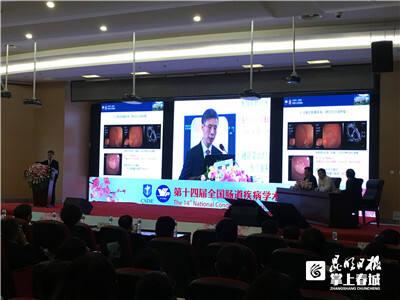 全国肠道疾病学术会议在昆召开
